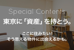 Special Contens 東京に「資産」を持とう。